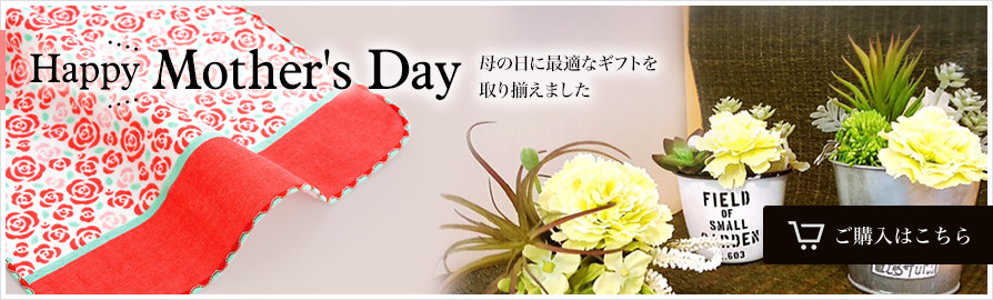 HAPPY MOTHER'S DAY 母の日に最適なギフト取り揃えました