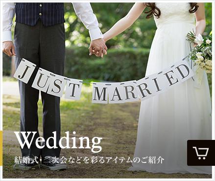 Wedding ガーランドペーパーアイテムなど