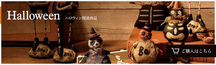 Halloween ハロウィン関連商品
