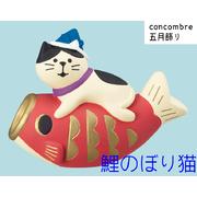 デコレ 5月飾り 2019 鯉のぼり猫 コンコンブル こいのぼり 猫 ZTS-37171 クリックポスト不可