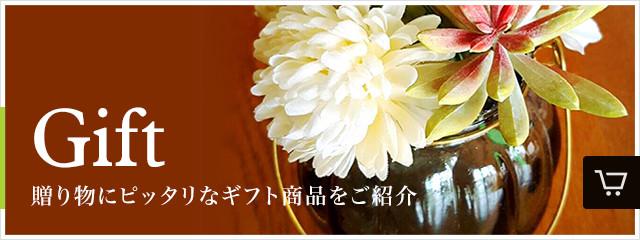 Gift 多肉植物アレンジ手作りリース