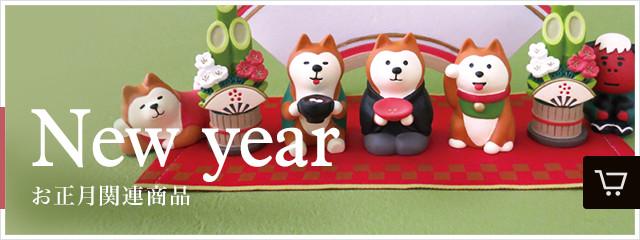 New year お正月関連商品